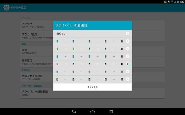 Screenshot_2014-01-11-01-29-03
