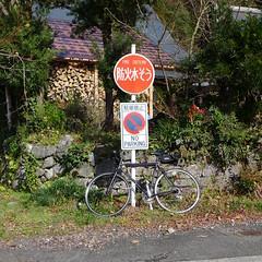 Bike  in Makino Shiga
