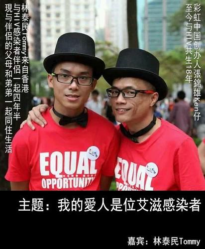 武汉同行LGBT「我的爱人是位艾滋感染者」