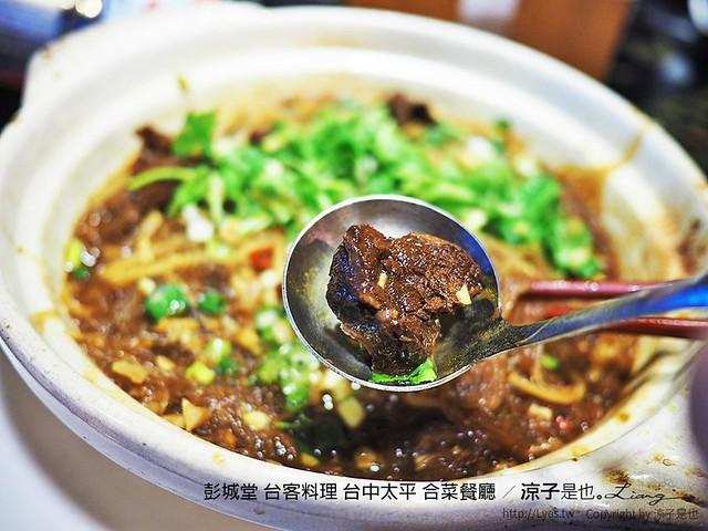 彭城堂 台客料理 台中太平 合菜餐廳 42