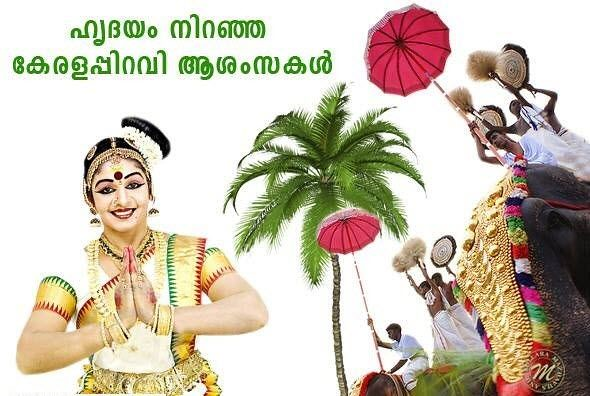 Image result for full story of kerala piravi