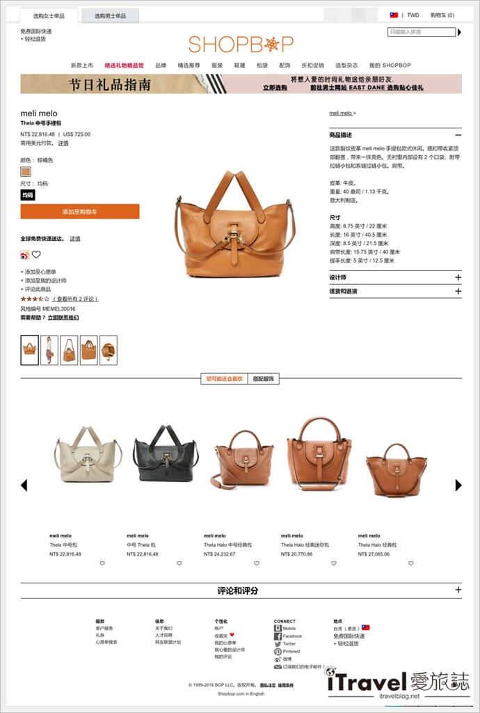 shopbop 订购教学 (8)