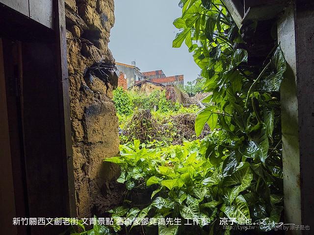 新竹關西文創老街 文青景點 藝術家鄧堯鴻先生 工作室 4