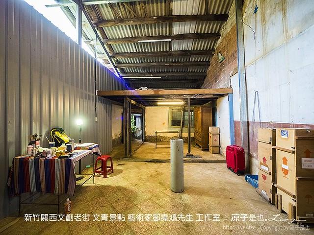 新竹關西文創老街 文青景點 藝術家鄧堯鴻先生 工作室 9