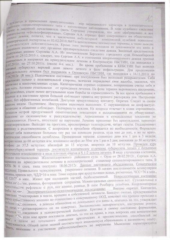 Заключениее ГБУЗ НСО НОПБ № 6 (5)