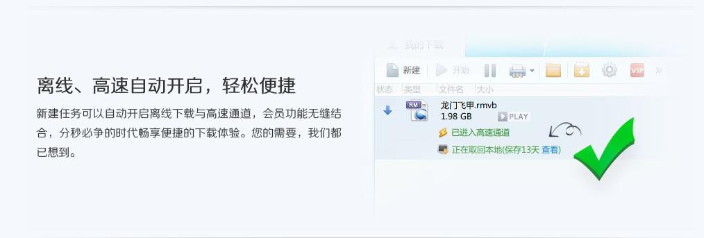 QQ截图20130121214854
