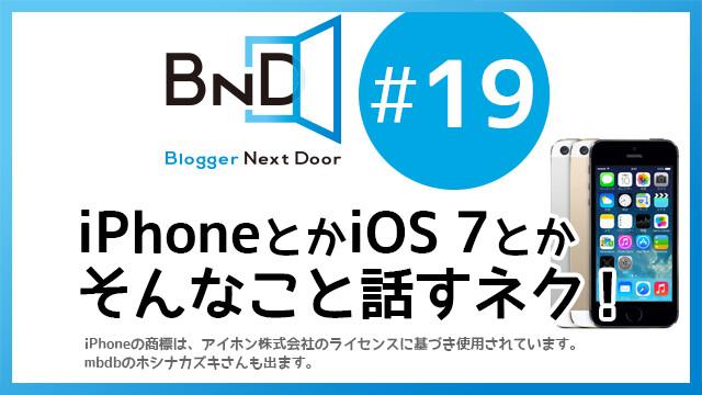 bnd19_kokuchi_eyecatch_640 (1)