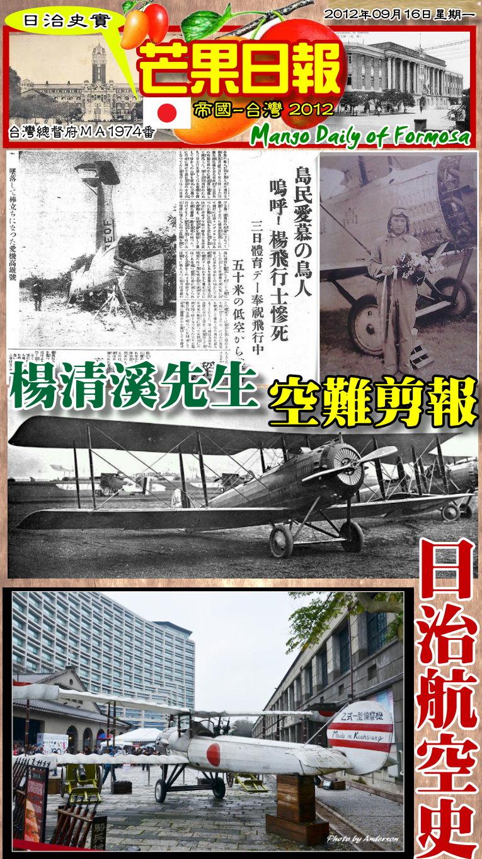 120916 芒果日報--日治史實--楊清溪空難剪報,訴說日治航空史