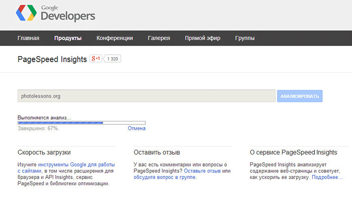 google-pagespeed