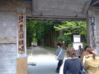 瑞巌寺・門