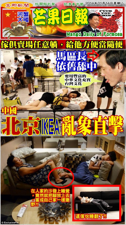 140114芒果日報--支那新聞--傢具賣場隨便躺,給他方便當隨便