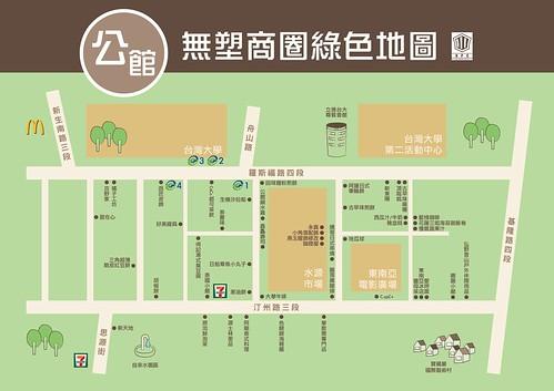 公館無塑商圈地圖。點我看大圖。圖片來源:somebody團隊