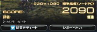 FF14-3