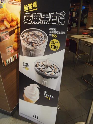 台湾のマックフルーリー