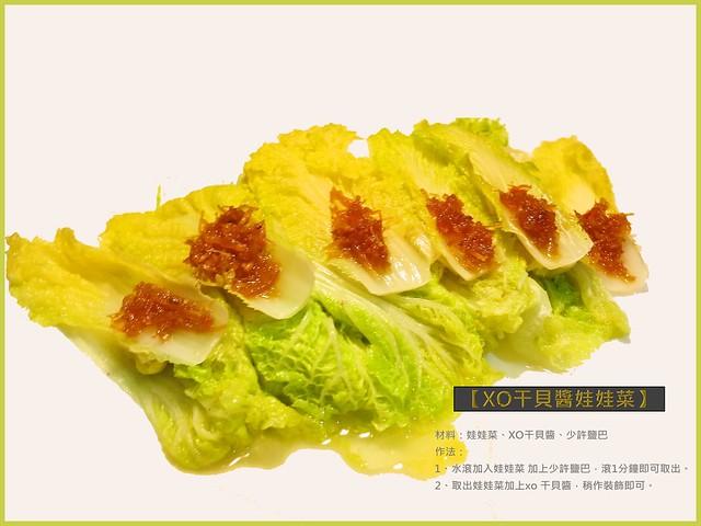 XO干貝醬娃娃菜 (1)