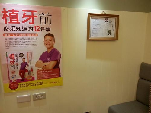 黃經理牙醫診所-人工諮詢植牙 二樓諮詢室2