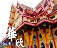 泰國旅遊 華欣