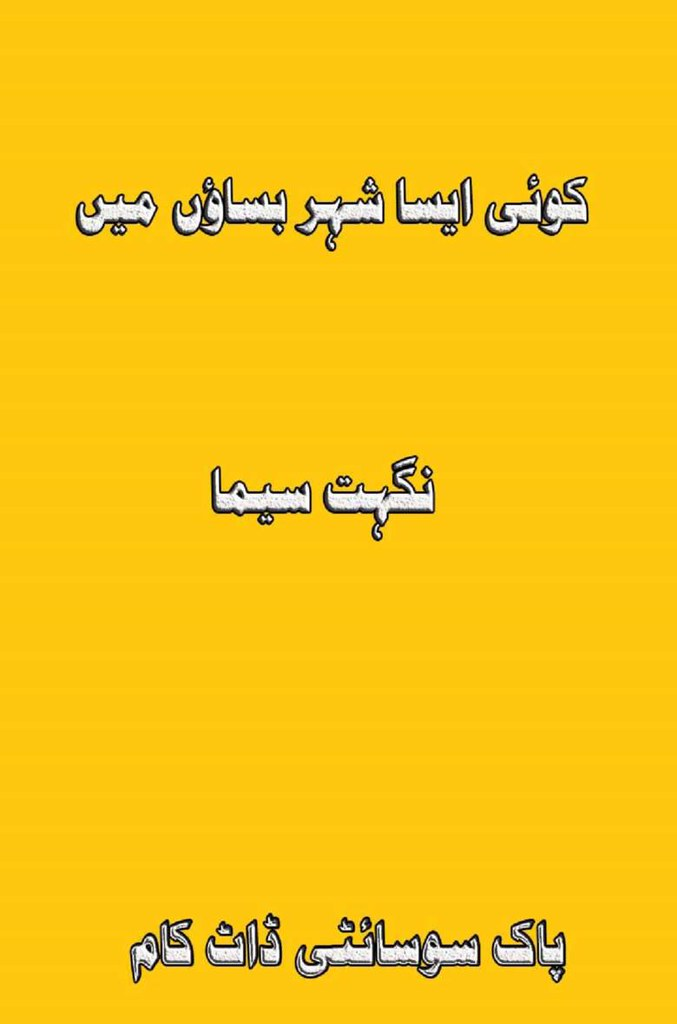 Koi Aisa Shehr Basau Main is a very well written complex script novel which depicts normal emotions and behaviour of human like love hate greed power and fear, writen by Nighat Seema , Nighat Seema is a very famous and popular specialy among female readers