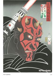 日本傳統工藝達人們的心血結晶!《星際大戰》浮世繪第二彈 「浮世絵 スター・ウォーズ」第2弾