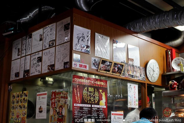 大阪 麺のようじ