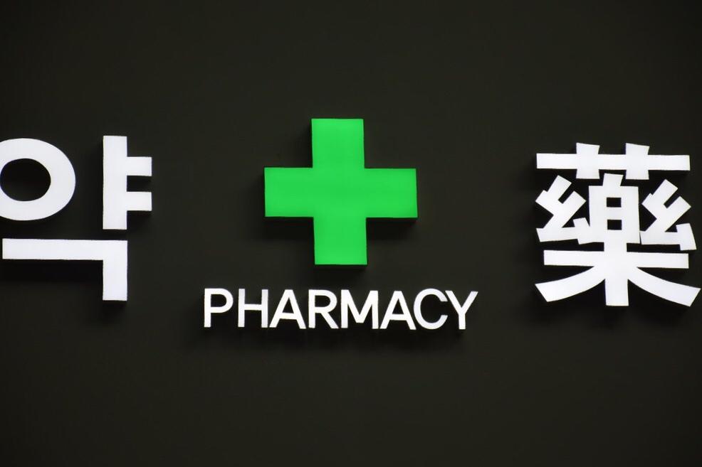 Farmacia en Corea del Sur