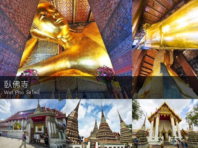 臥佛寺 泰國曼谷 自由行 必去景點 推薦