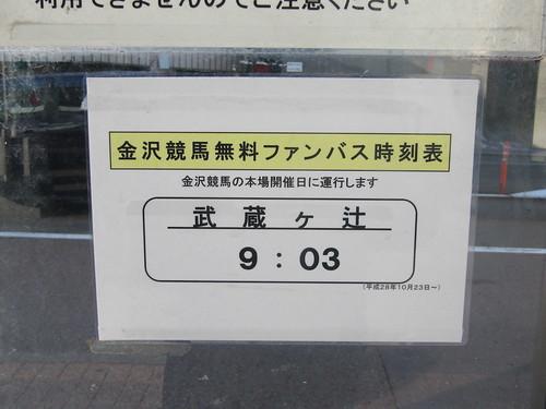 武蔵ヶ辻発の金沢競馬無料ファンバス時刻表