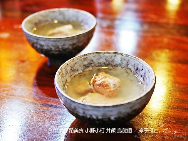 台中 北平路美食 小野小町 丼飯 烏龍麵 5