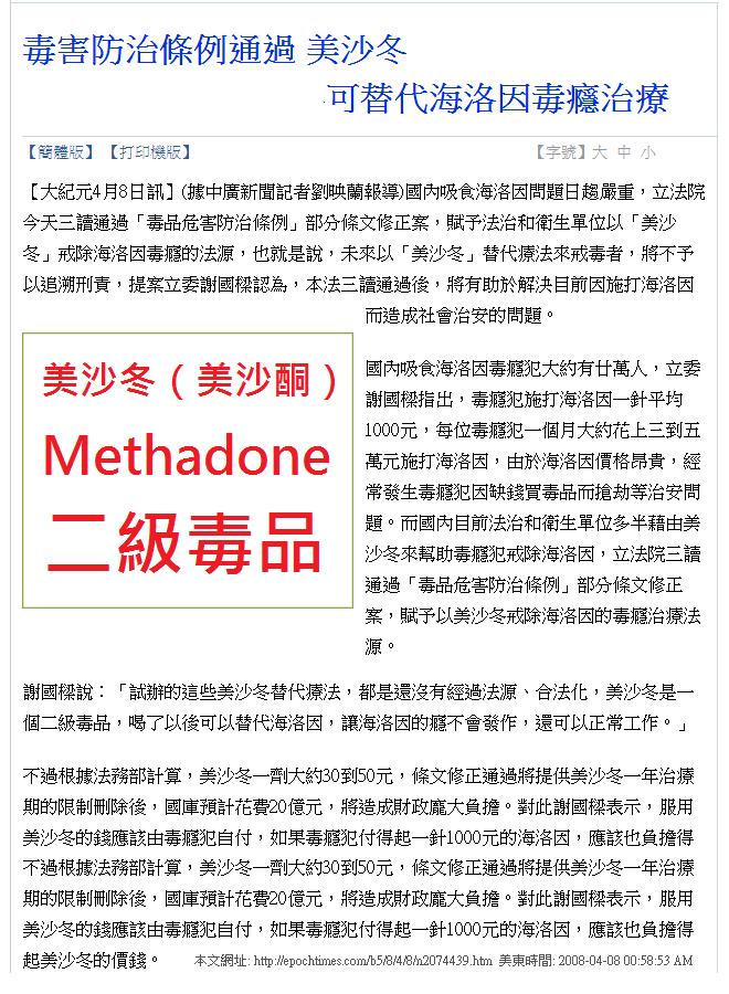 立法院今天(2008年4月8日)三讀通過「毒品危害防治條例」部分條文修正案,賦予法治和衛生單位以「美沙冬」戒除海洛因毒癮的法源/美沙冬 美沙酮 Methadone(二級毒品)