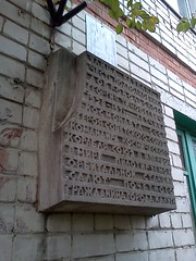 Photo of Grey plaque № 28145