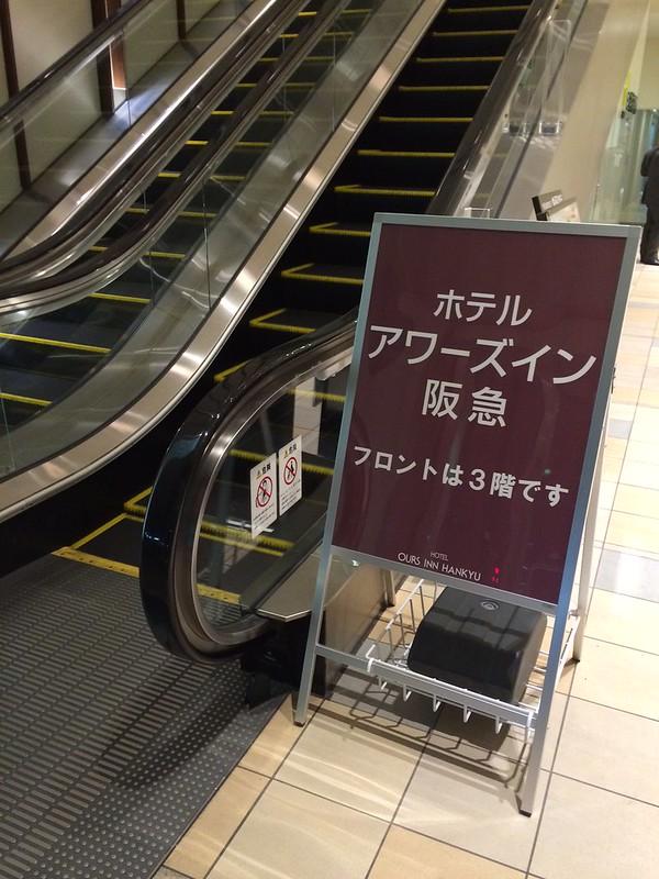 エスカレーター by haruhiko_iyota