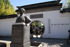 Dr Sun Yat San Park 孫文公園
