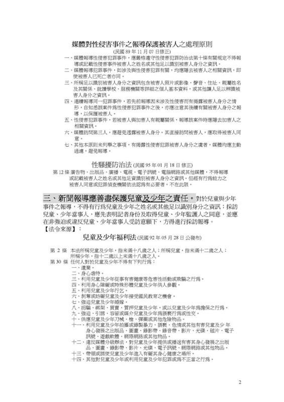 discipline_Page_2