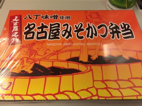 名古屋味噌カツ弁当