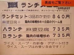 MATSU-no-KI