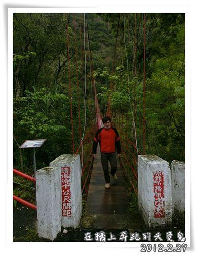 120227-在吊橋上狂奔的夭受鬼 (1)