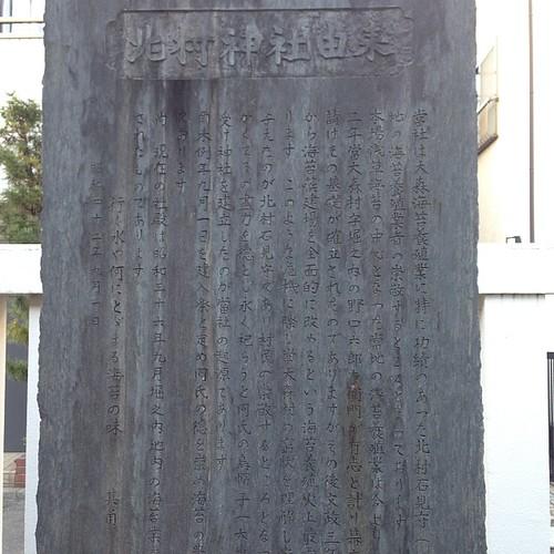 狛犬探訪 堀之内三輪神社 海苔業者の紛争をおさめた北村石見守を祀ったのが源初とある