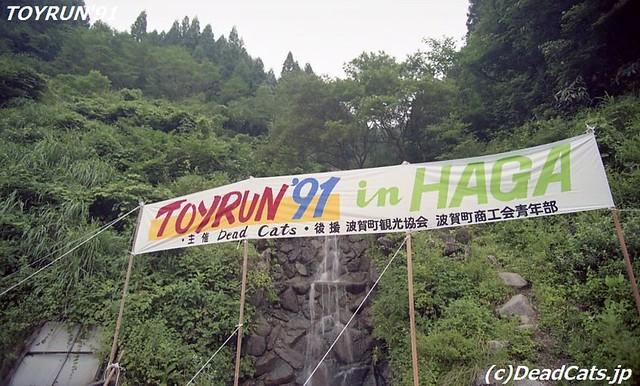 toyrun1991_116_GF