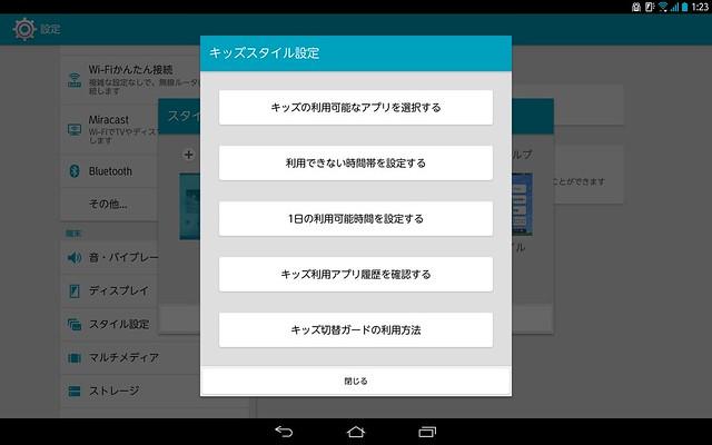 Screenshot_2014-01-11-01-23-06