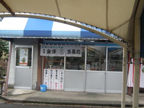 金沢競馬場の金澤玉寿司の外観