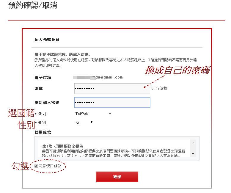 8K-Performance中文訂票