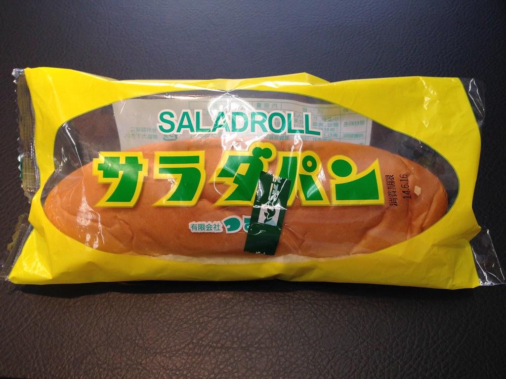 サラダパンの秘密