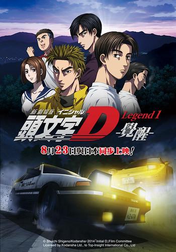 140702(1) - 台灣官方網站開張、新聲優主演劇場版《頭文字D Legend1 -覺醒-》台灣、日本8/23同步上映!
