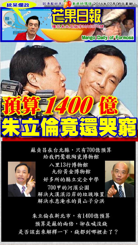 140708芒果日報--統呆爛政--兩倍預算無政績,朱立倫竟還哭窮