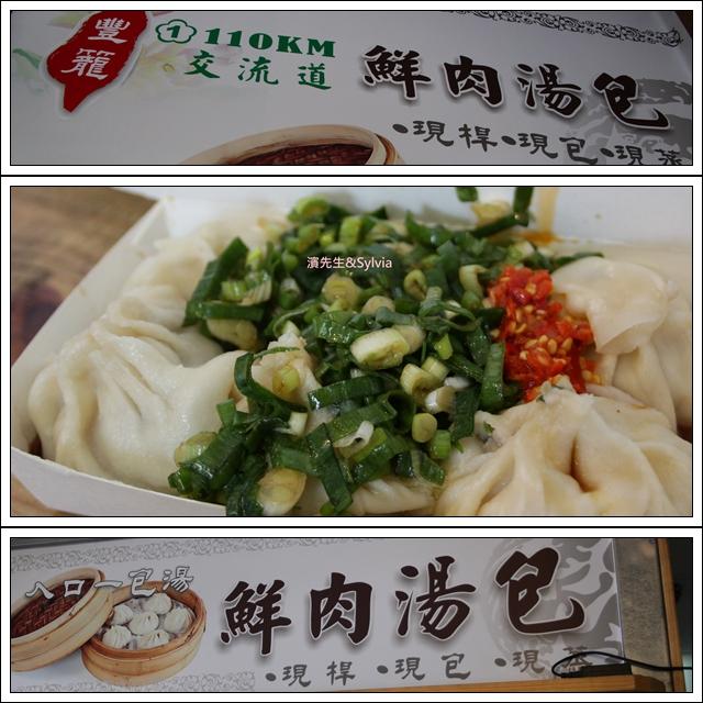 IMG_2523豐龍鮮肉湯包