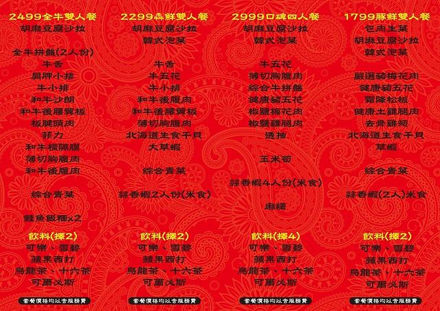 京東燒肉專門店_053
