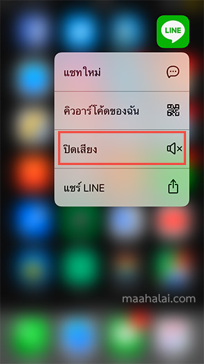 LINE mute notification