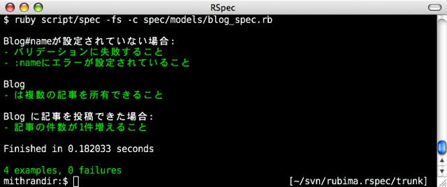 スはスペックのス 【第 1 回】 RSpec の概要と、RSpec on Rails (モデル編)