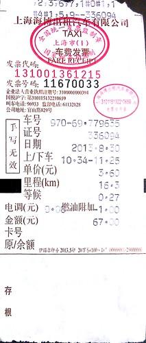 20130831车票