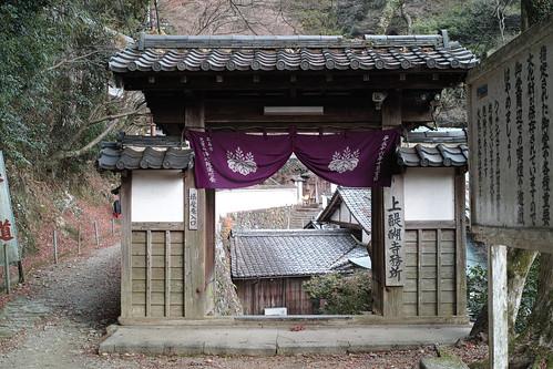 上醍醐寺寺務所